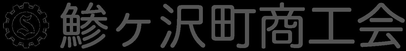 鯵ヶ沢町商工会