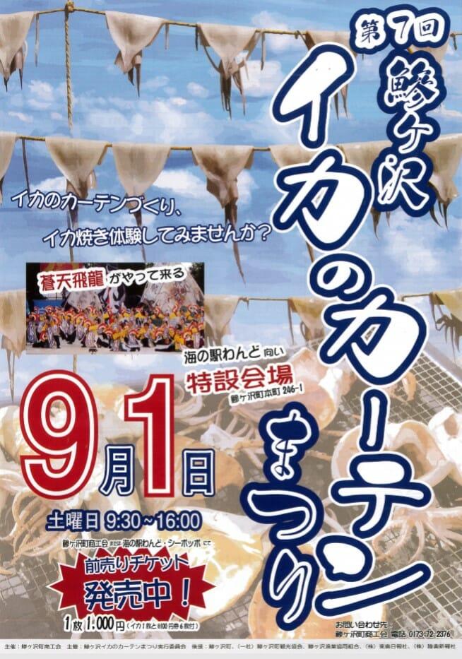 第7回 鰺ヶ沢イカのカーテンまつり開催!! 『商工会からのお知らせ』